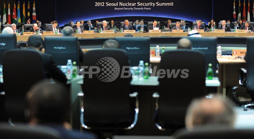 核サミット閉幕、核テロ対策強化を宣言