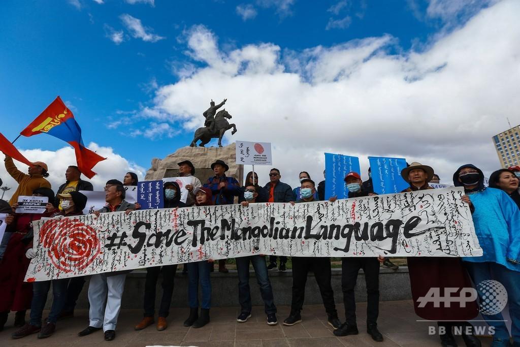 「母語と同胞を守ろう」中国外相の訪問に合わせ抗議デモ、モンゴル