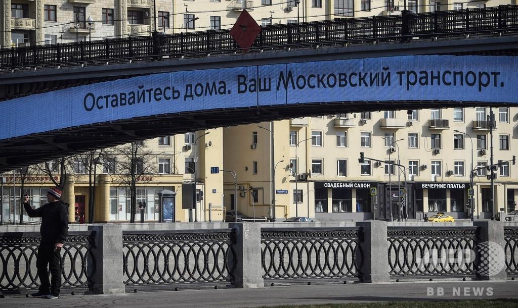モスクワ市、全市民の外出を原則禁止 新型コロナ対策