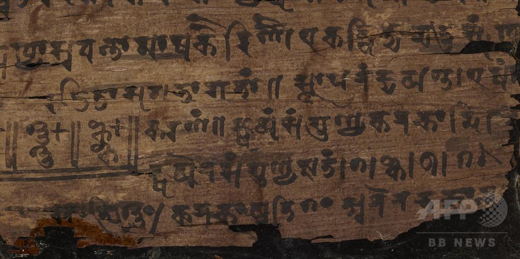 最古の「ゼロ」文字、3~4世紀のインド書物に 英大学が特定
