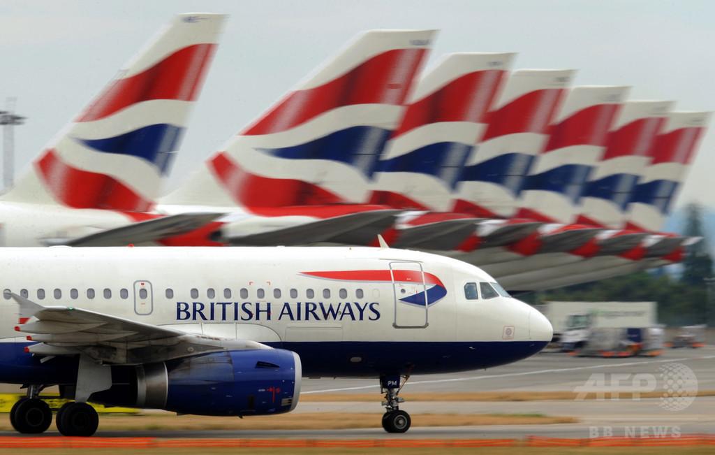 着陸中にレーザー照射、操縦士が目に大けが 英空港