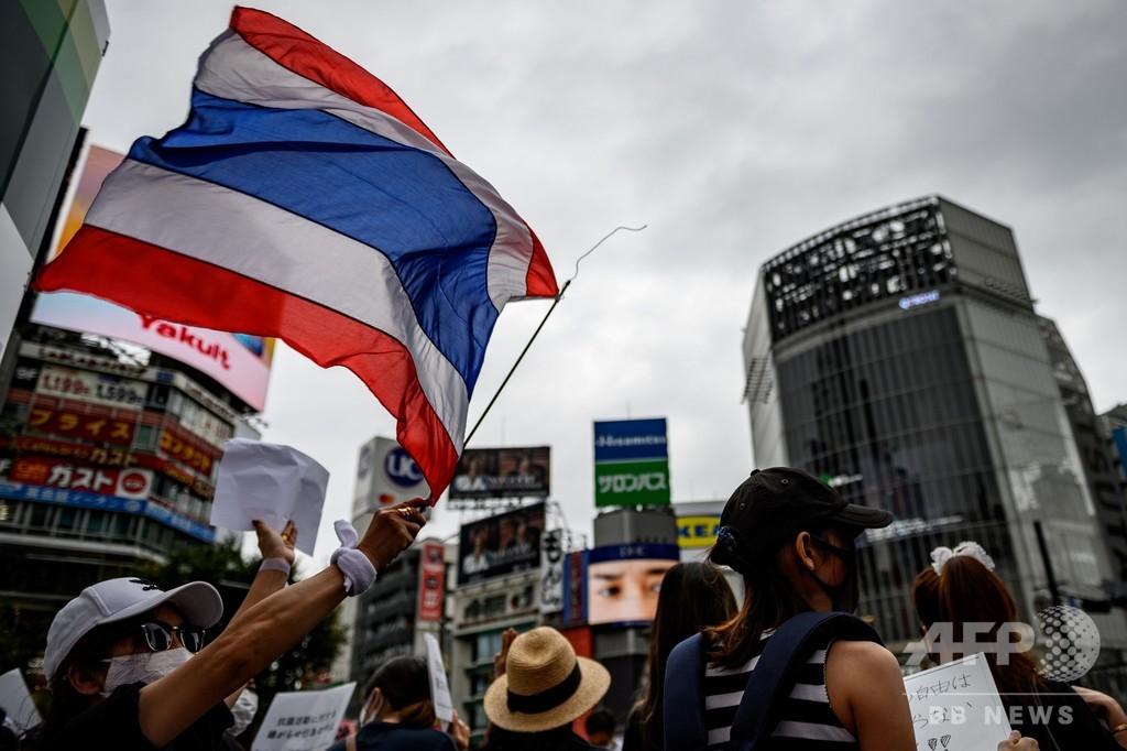 渋谷で在日タイ人ら反政府集会、祖国の学生デモを支持