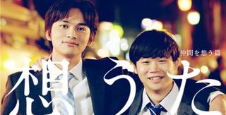 北村匠海さん&矢本悠馬さんが「友情」をナチュラルに表現した新CM「仲間を想う」篇が公開