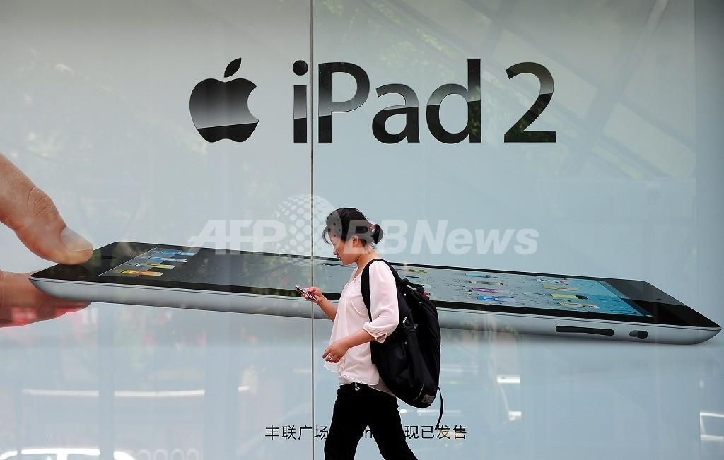 中国IT企業が米国でアップルを提訴、続く「iPad」訴訟合戦