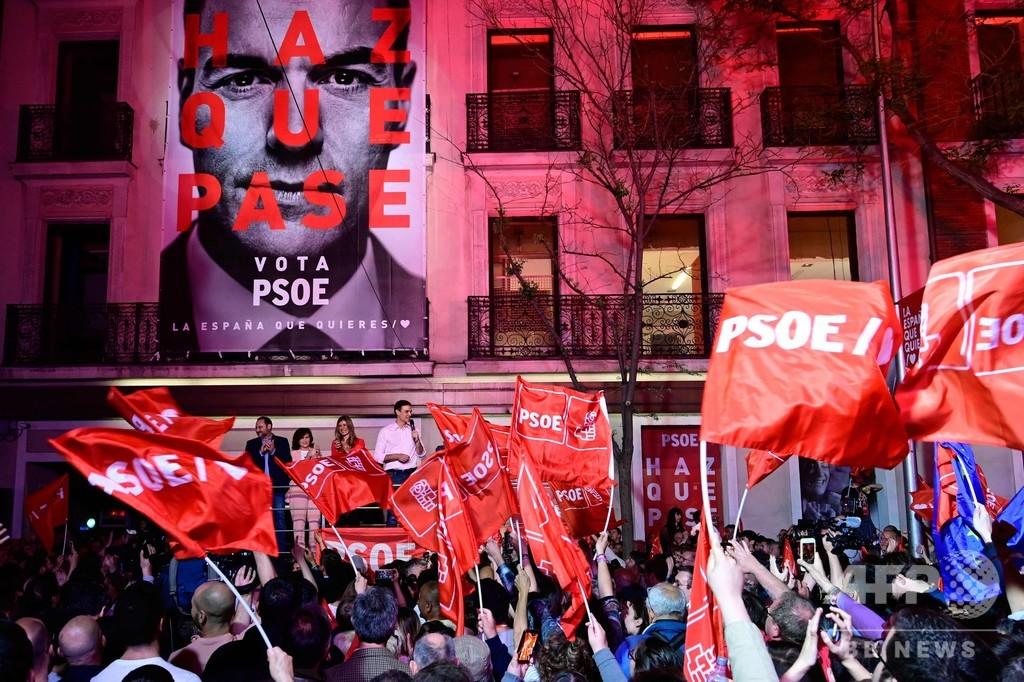 スペイン総選挙、与党社会労働党が第1党に 極右政党ボックスが国政進出