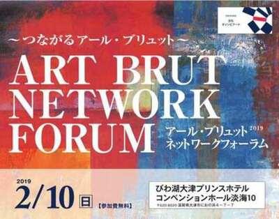 「アール・ブリュットネットワークフォーラム2019」開催!