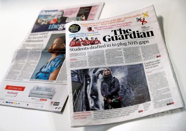 英紙ガーディアン、タブロイド判に小型化 経費節減の一環