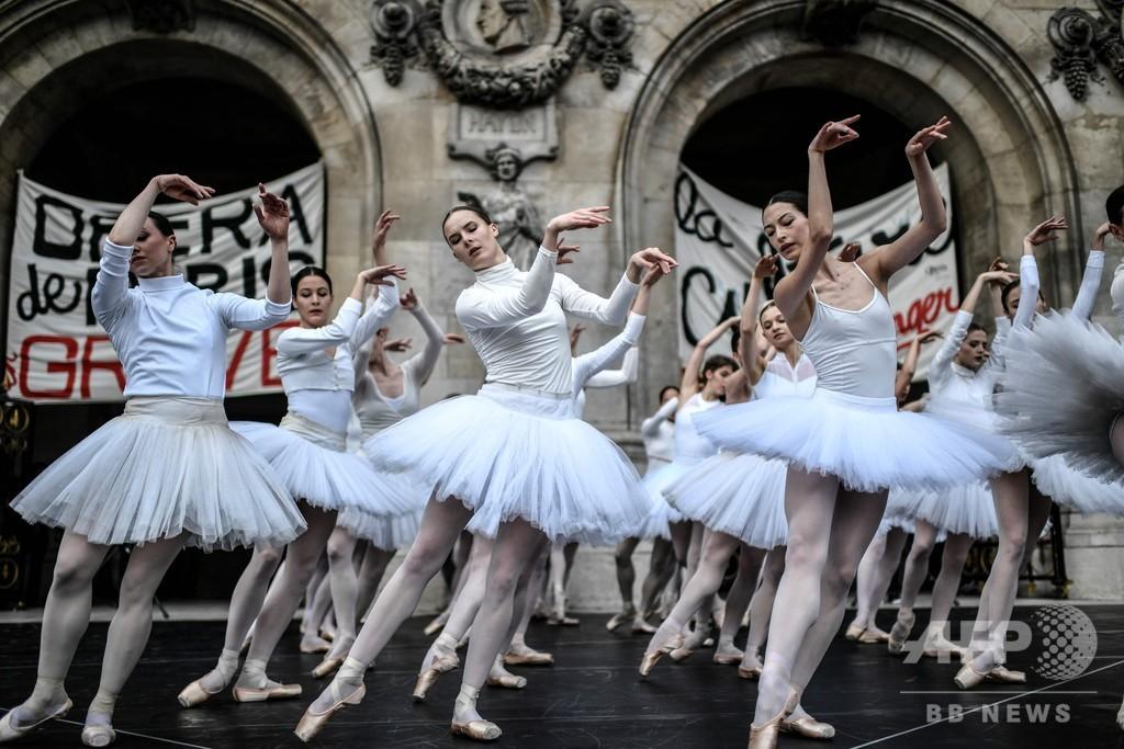 仏政府、スト支持のオペラ座ダンサーらに譲歩案 年金改革