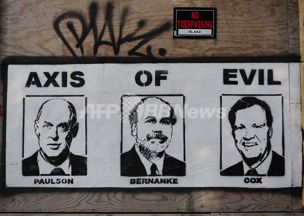 金融危機の「悪の枢軸」?FRB議長らの落書き見つかる