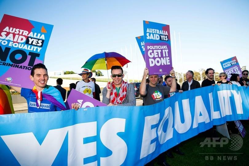 同性婚合法化法案、下院でも可決 オーストラリア