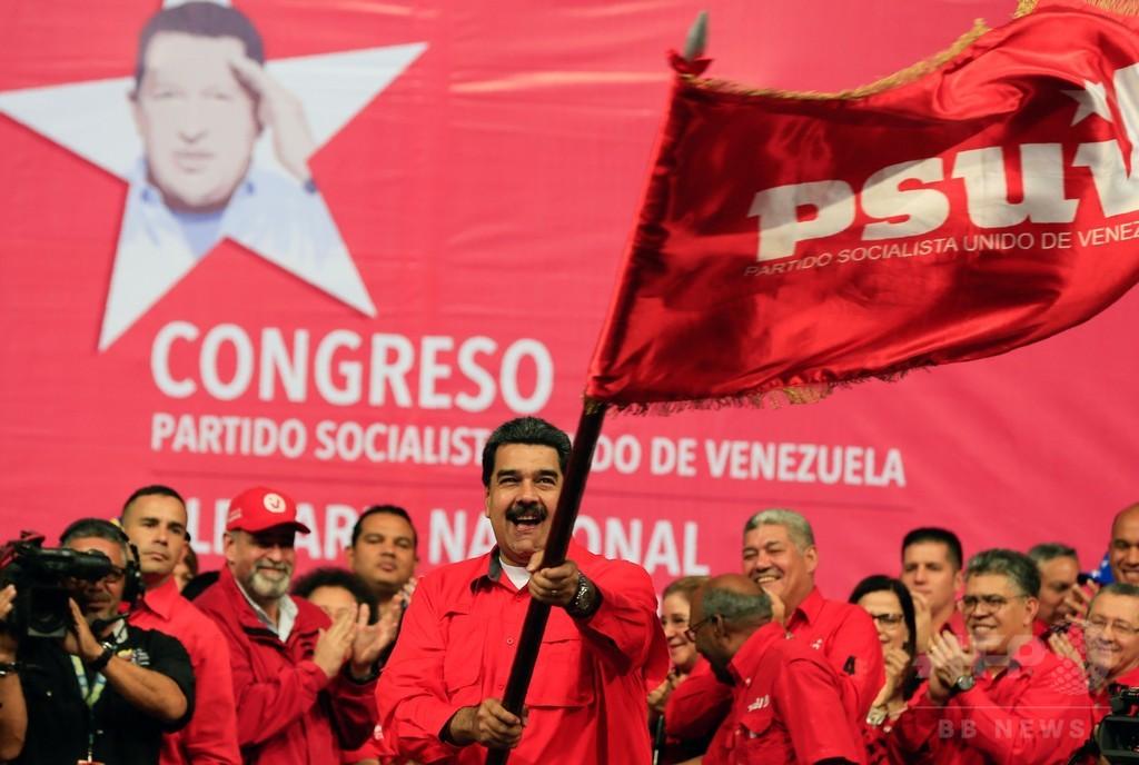 ベネズエラ与党、大統領選候補者に現職マドゥロ氏 党大会で承認