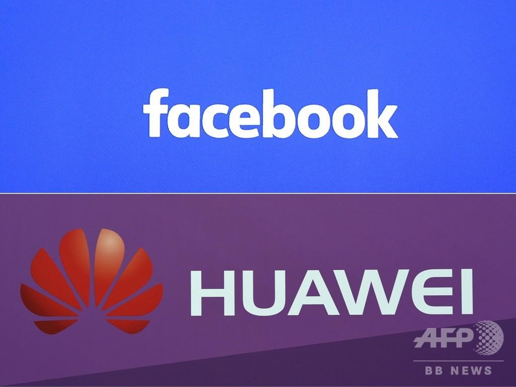 FB、ファーウェイ製品へのアプリ事前搭載を停止