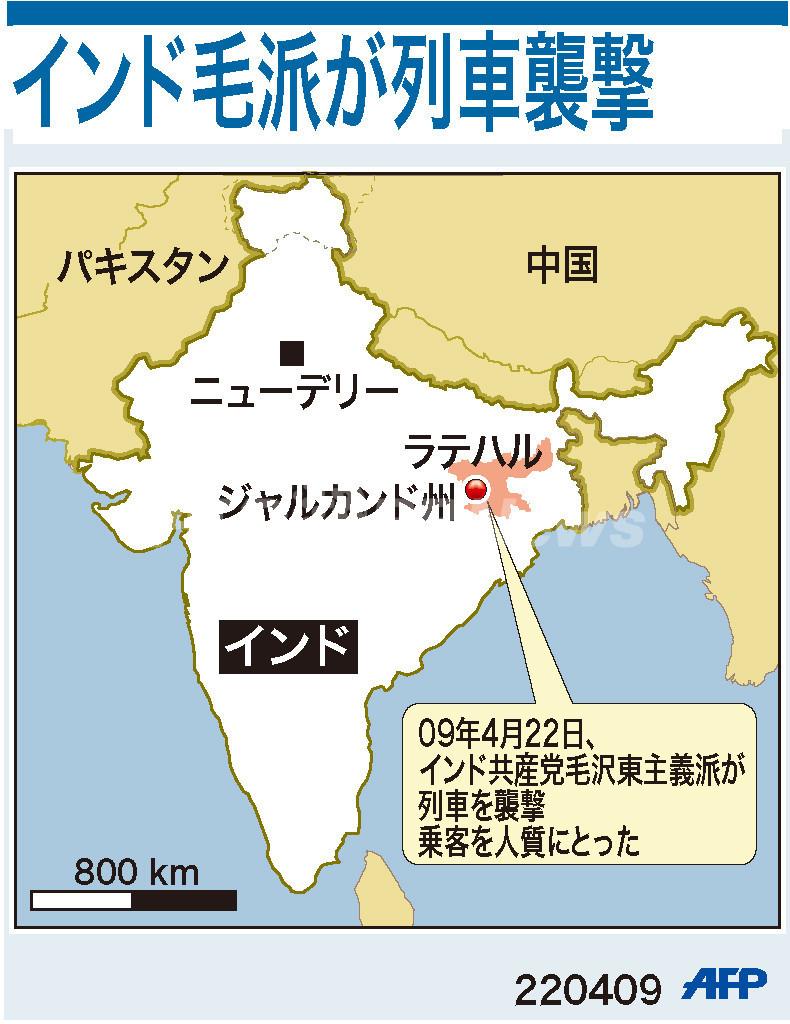 【図解】インド毛派が列車襲撃