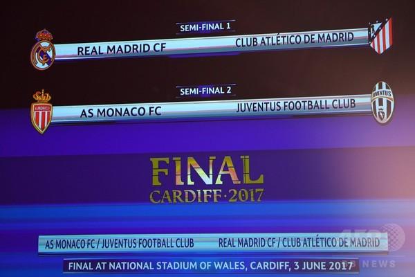 準決勝でマドリードダービーが実現、勢いに乗るモナコはユベントスに挑む、欧州CL