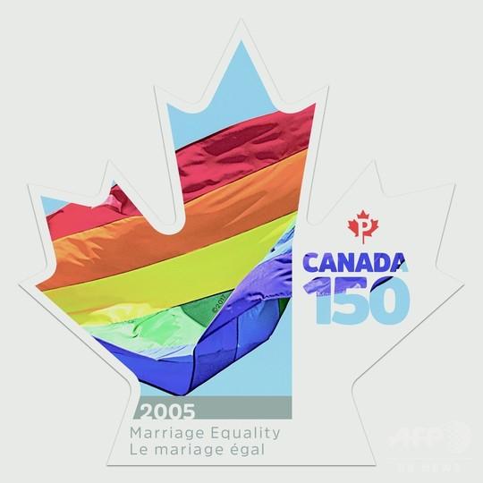 同性婚承認の記念切手を公開 カナダ郵便、建国150周年の一環
