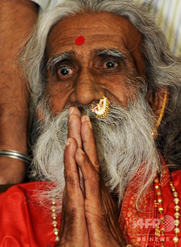 80年も飲まず食わず? インドのヨガ行者が死去、90歳か