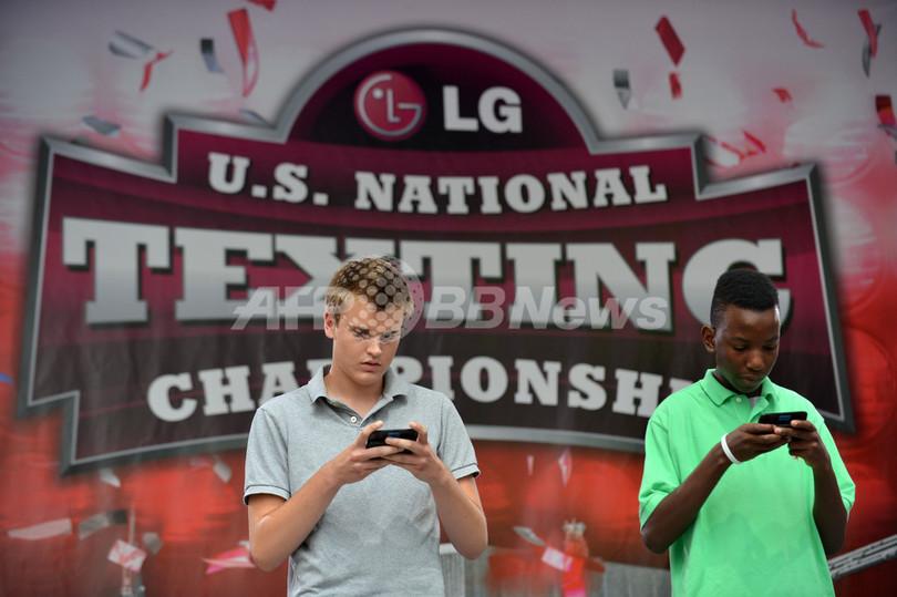 携帯メール早打ち大会、17歳が賞金400万円獲得 米NY