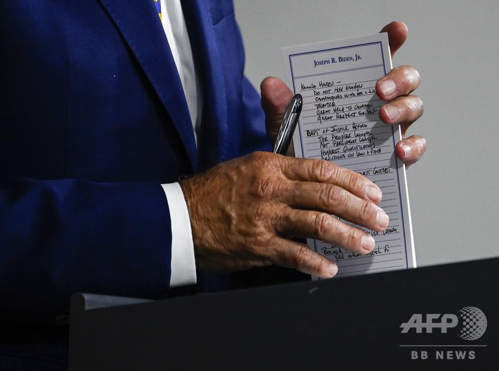 副大統領候補はハリス氏? バイデン氏、メモ帳に名前ちらり
