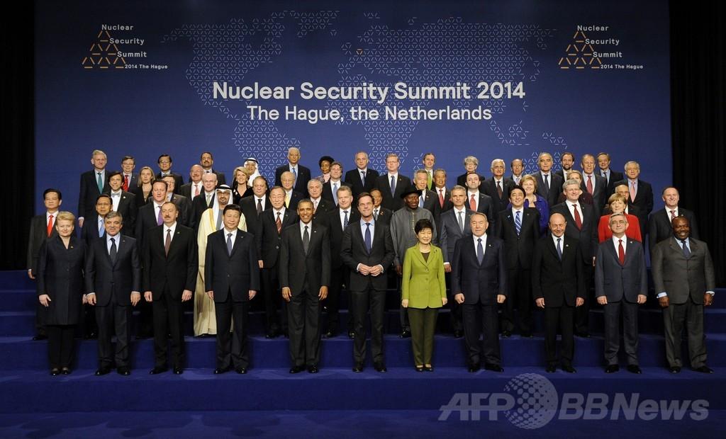 核サミット、35か国が共同宣言採択し閉幕