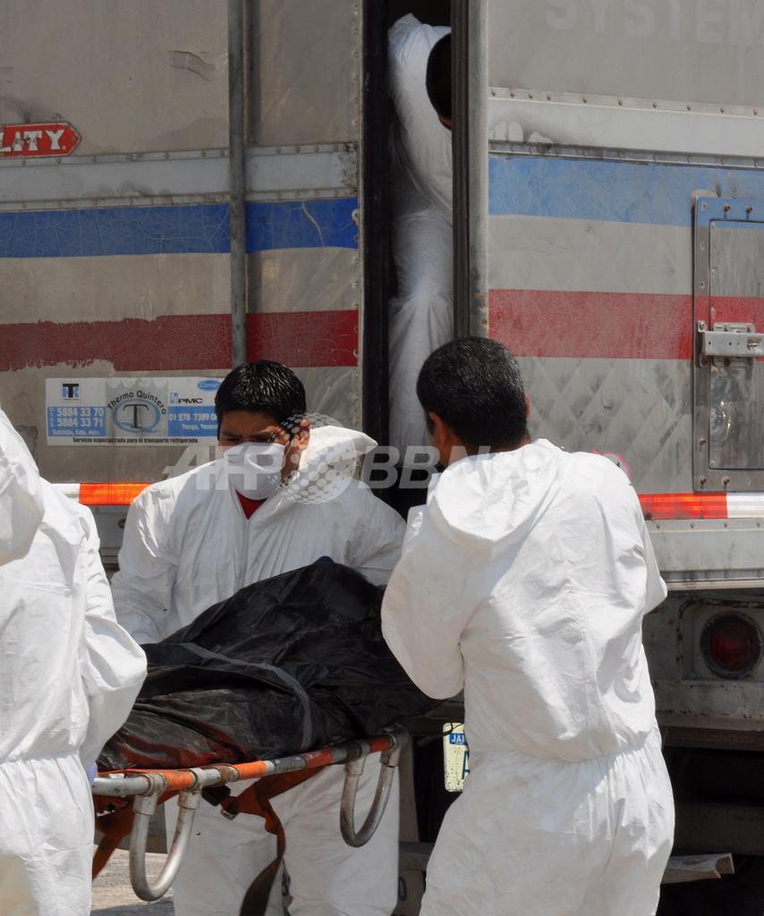 メキシコ北部の集団死体遺棄、計126遺体に