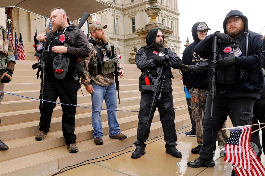 米国脅かす極右武装勢力「ミリシア」 ミシガン州知事の拉致未遂も