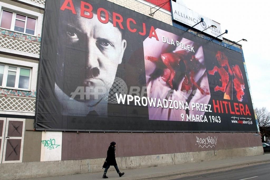 レイプ被害や母体リスクにも例外なし、中絶全面禁止へ動くポーランド