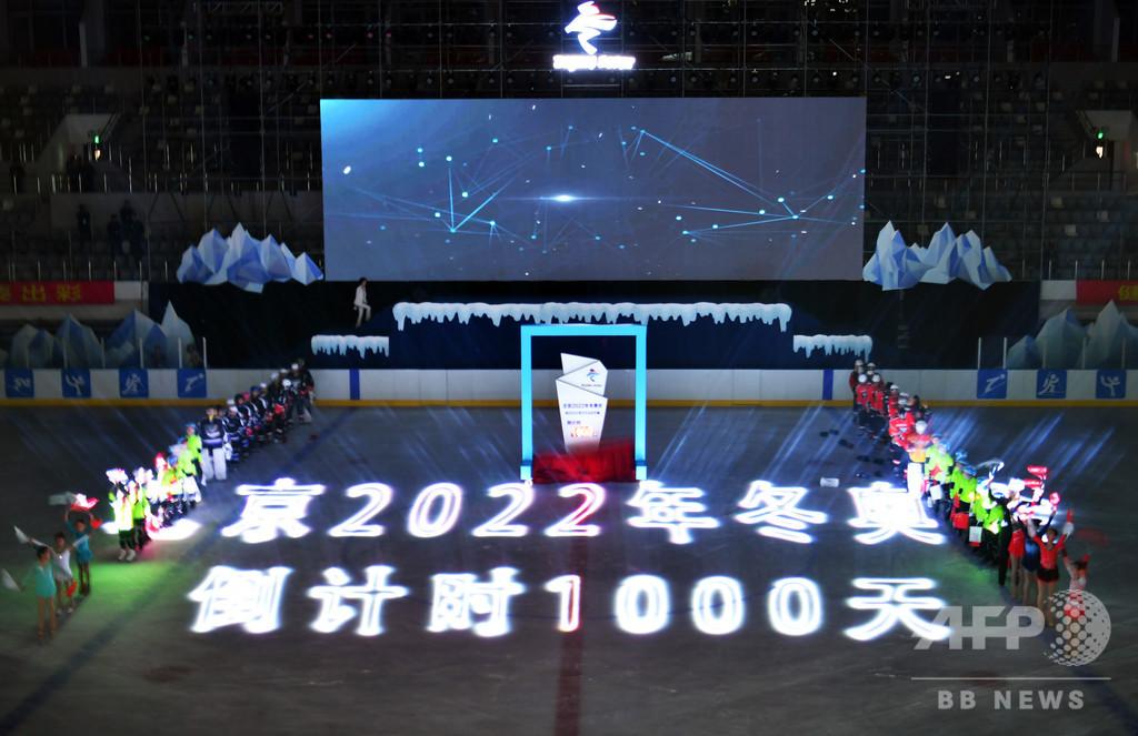 北京冬季五輪、2つ目のカウントダウン時計がスタート