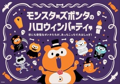 「モンスターズポンタのハロウィンパーティ」新宿高島屋で開催~奇怪でかわいいポンタの「モンスターズポンタCAFE」など9イベント~