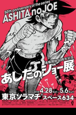 連載開始50周年記念 あしたのジョー展  東京ソラマチ®2018年4月28日~5月6日 特典付チケット先行販売中!