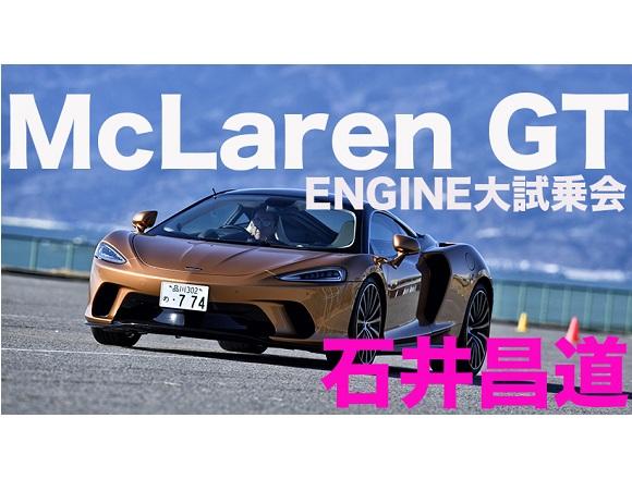 【試乗動画】マクラーレンGT × 石井昌道 「620馬力で乗り心地も極上!」