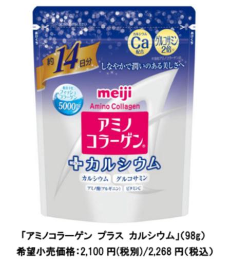 明治のコラーゲンパウダー! 「アミノコラーゲン プラス カルシウム」9月24日新発売