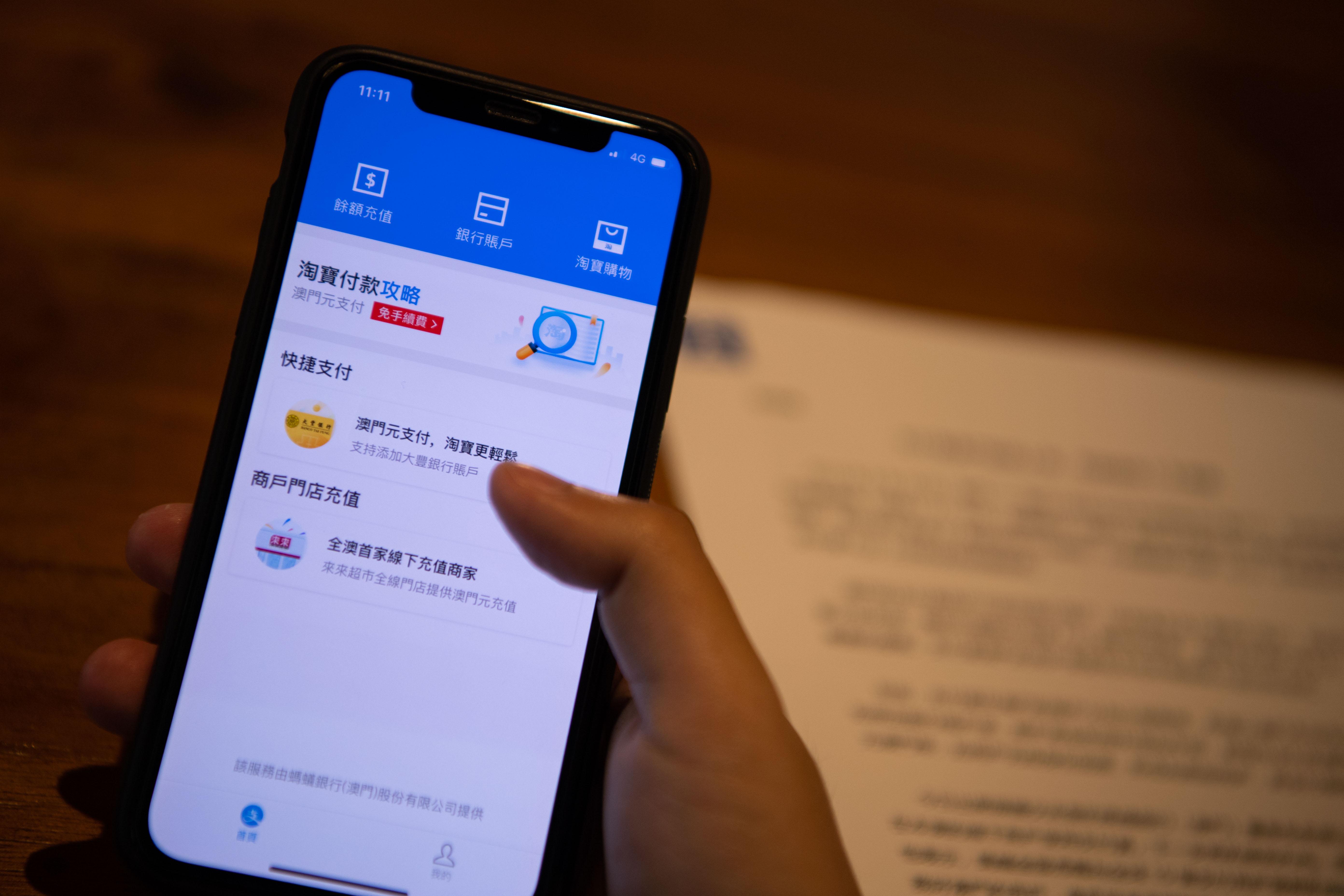 アリペイ、マカオでサービス開始 地元の携帯番号で登録可能