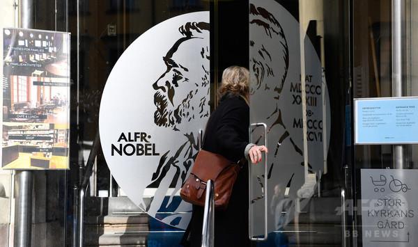 ノーベル文学賞、 今年の授与延期も 選考機関の女性暴行疑惑で