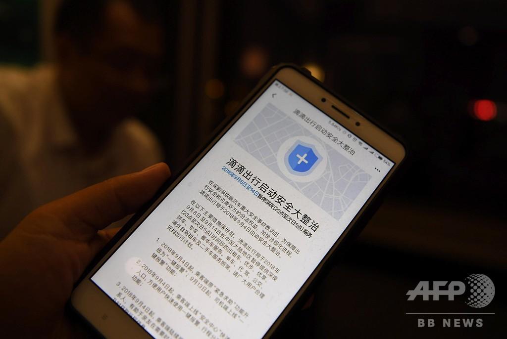 滴滴が夜間サービス停止したら、白タクの売り上げ倍増 南京