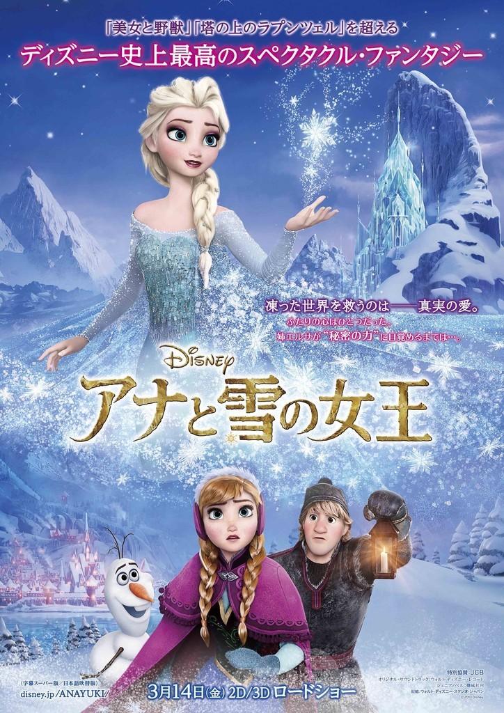ディズニー最新作『アナと雪の女王』、3月14日公開