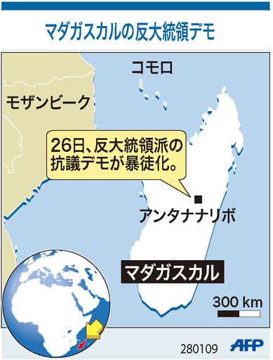 【図解】マダガスカルの反大統領デモ