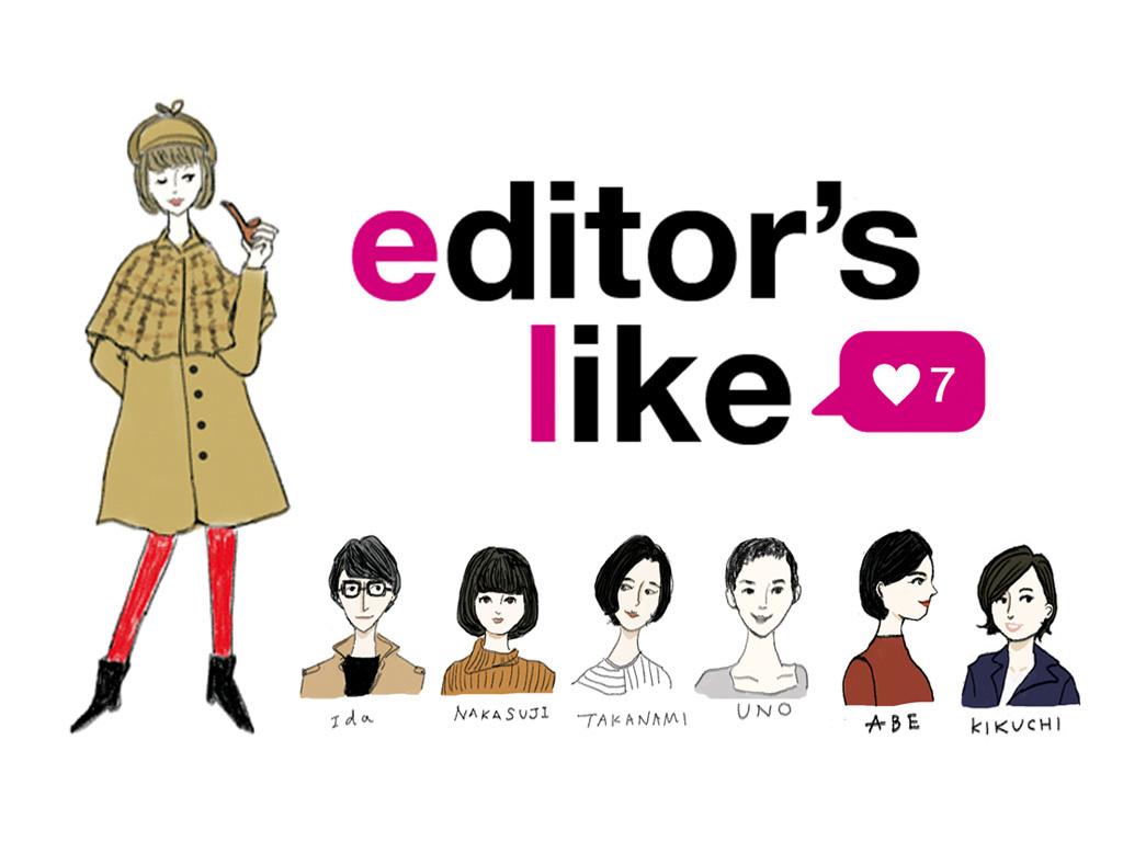 editor's like 7/編集部のお気に入りを大調査!