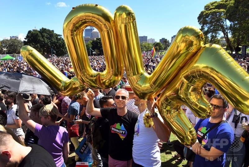 豪上院、同性婚合法化法案を可決 実現へ大きく前進