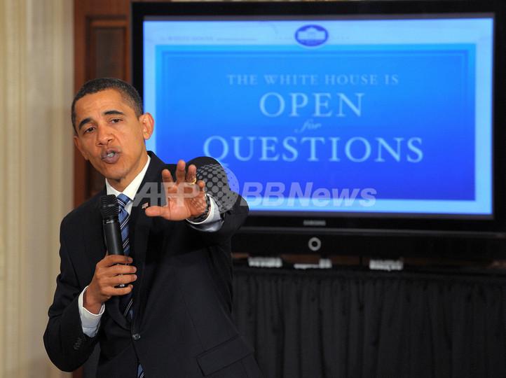 オバマ大統領、初の「オンライン・タウンミーティング」