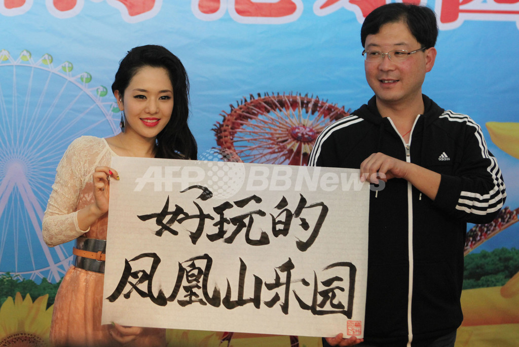 セクシー女優・蒼井そらさんの「書」に980万円、中国競売で「芸術性」論争ぼっ発