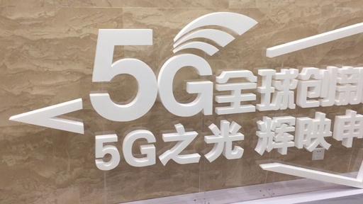 動画:上海で「5G世界イノベーションパーク」オープン