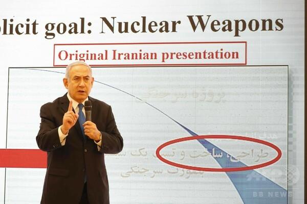 イラン核兵器開発の新「証拠」 イスラエル首相が発表