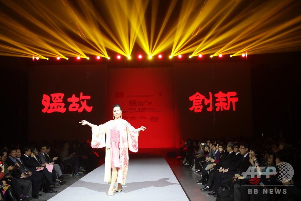 北京で「ユニバーサルファッション」ショー開催 日中友好条約40周年記念