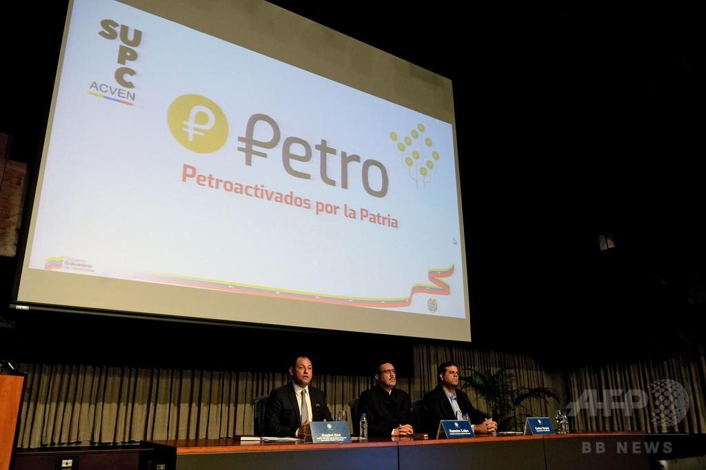 ベネズエラの仮想通貨ペトロ、2月20日から先行販売 初期値60ドル