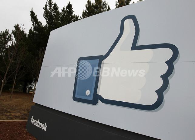 米フェイスブック「5つの経営理念」、ザッカーバーグ氏が発表