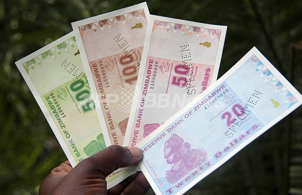1兆ドルが1ドルに、超インフレのジンバブエで12桁のデノミ