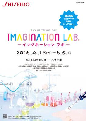 「資生堂」化粧品の科学を解き明かすラボ、渋谷に出現