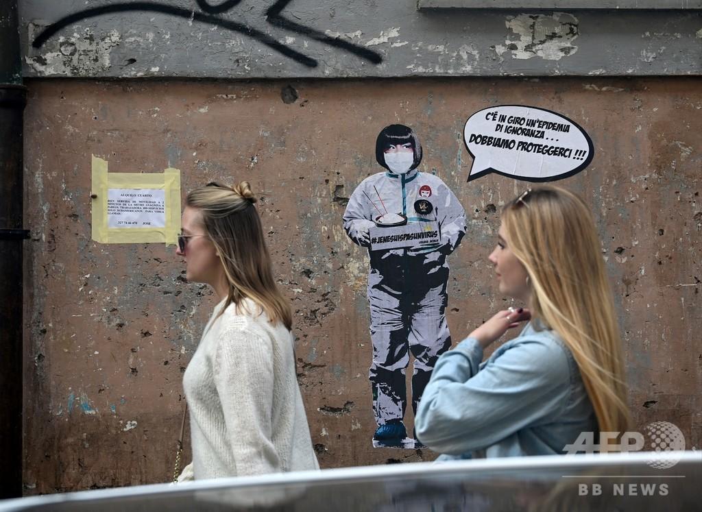 新型ウイルス、イタリアでも死者 入院中の78歳男性 欧州人感染者初の死亡例