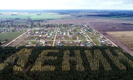 森に現れた「レーニン」の文字、ベラルーシ
