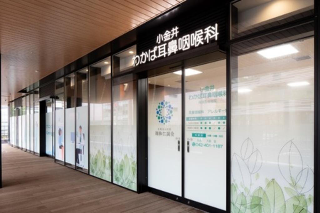 JR中央線・武蔵小金井駅前に16医院目の「小金井わかば耳鼻咽喉科」を開院